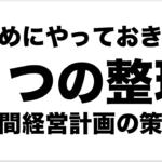 第005回2008年1月「7つの整理」〜年間経営計画の策定〜