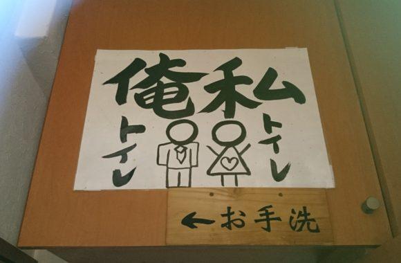 東京|俺流塩らーめん 神楽坂店