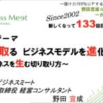 【勉強会レポート】第133回2018年9月「切り取る ビジネスモデルを進化せよ!〜ビジネスを生む切り取り方〜」