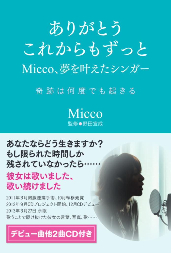 *Micco* CD付きBOOK