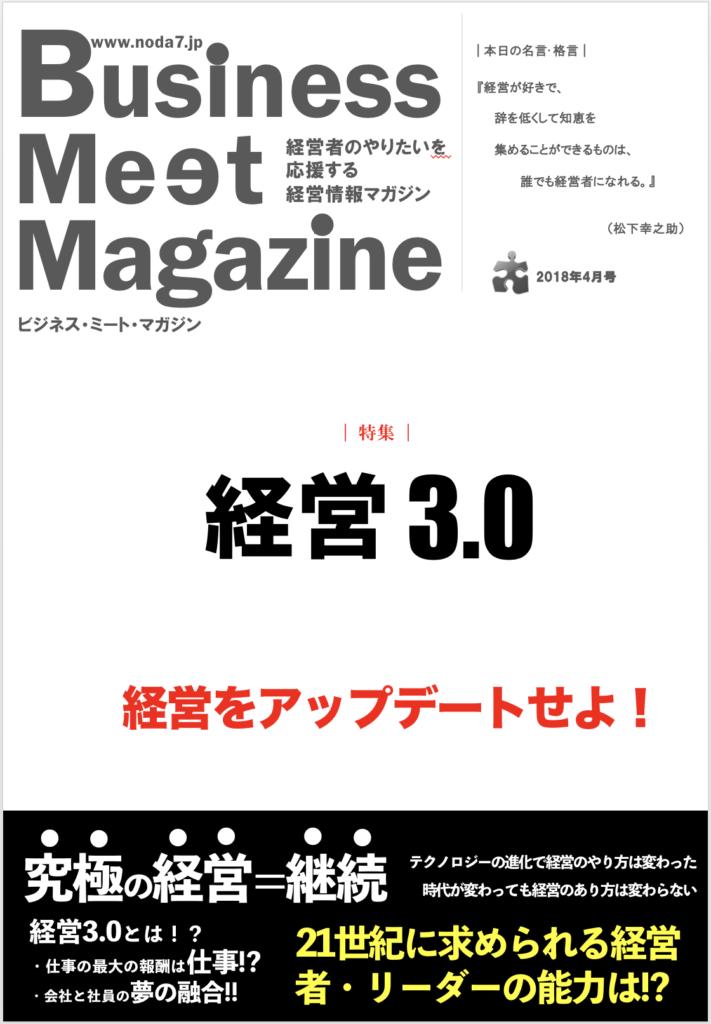 BMM2018年4月号「経営3.0」経営をアップデートせよ!